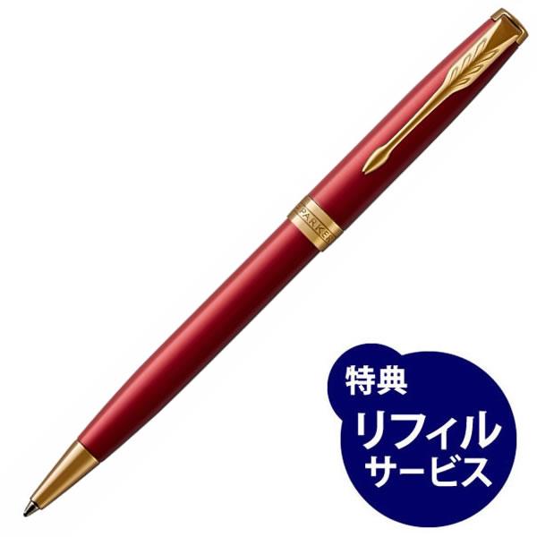パーカー ボールペン ソネット レッドGT <リフィルおまけ付き>