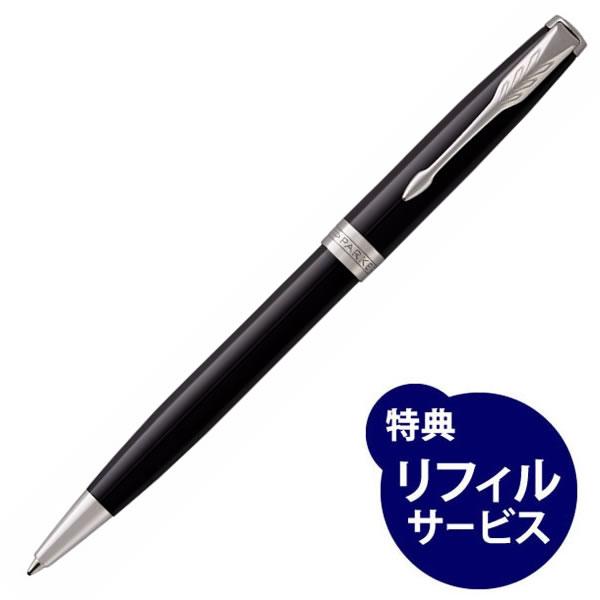 パーカー ボールペン ソネット マットブラックCT <リフィルおまけ付き>