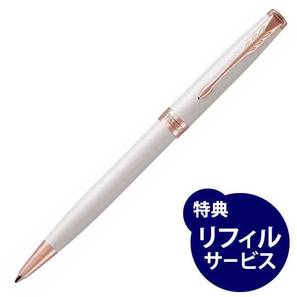 パーカー ボールペン ソネット プレミアム パールPGT <リフィルおまけ付き>