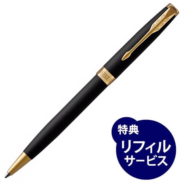 【名入れ特急便】パーカー ボールペン ソネット マットブラックGT<リフィルおまけ付>