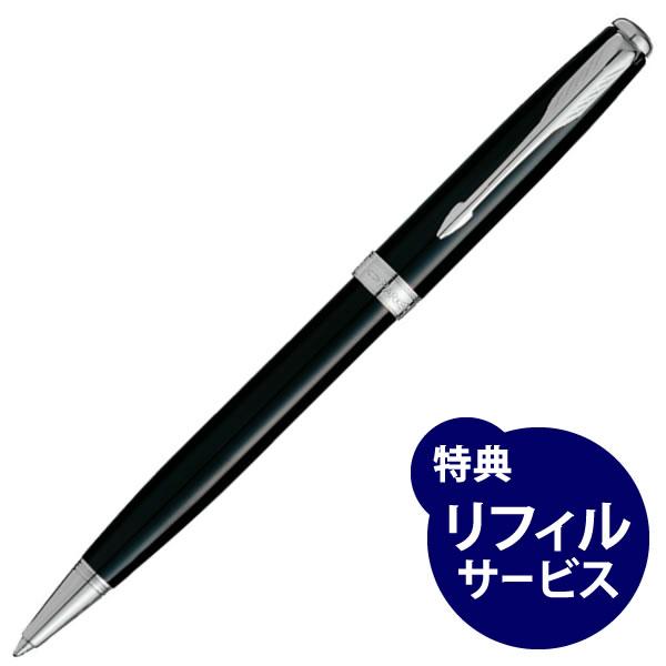 パーカー ボールペン ソネット オリジナル ラックブラックCT <リフィルおまけ付き>