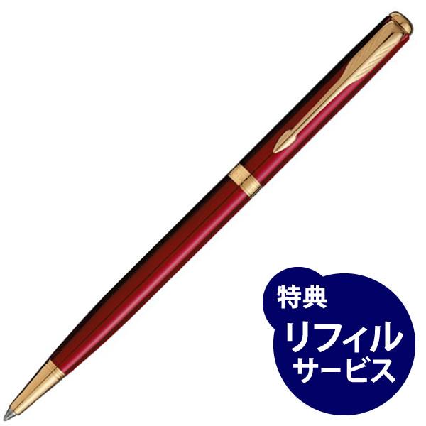 パーカー スリムボールペン ソネット オリジナル レッドGT <リフィルおまけ付き>