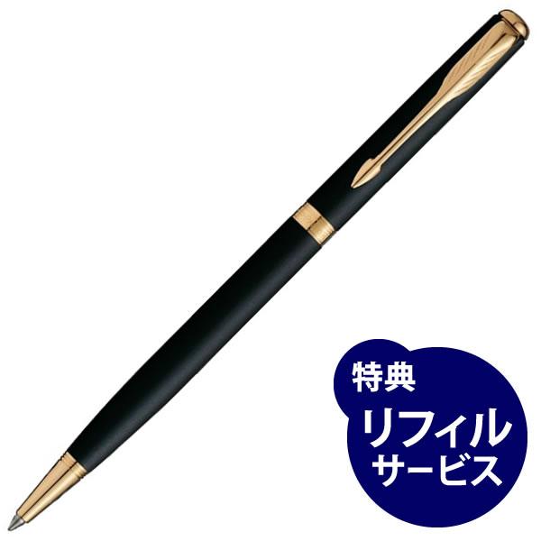 パーカー スリムボールペン ソネット オリジナル マットブラックGT <リフィルおまけ付き>