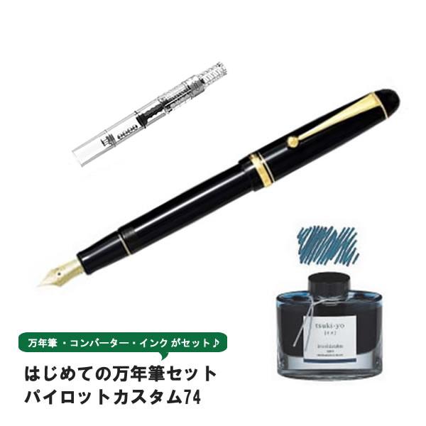 【はじめての万年筆セット】パイロット カスタム74 ブラック