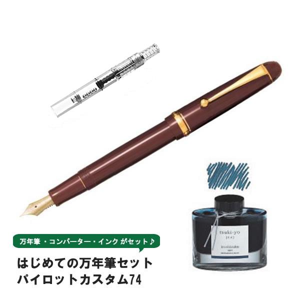 【はじめての万年筆セット】パイロット カスタム74 ディープレッド