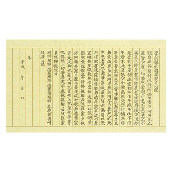 菅公工業 写経手習い用紙 ケ803