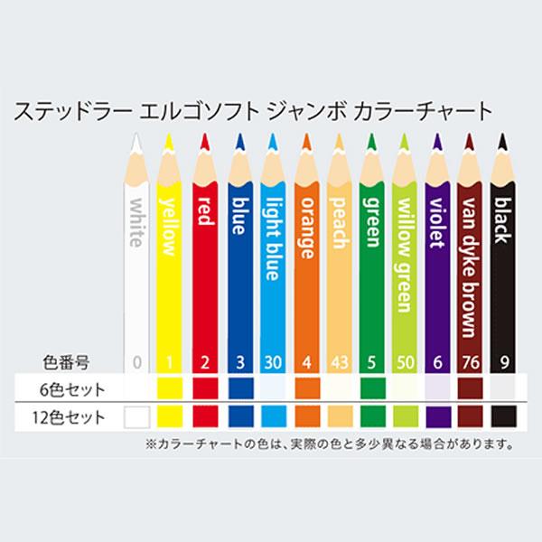 【グッドデザイン賞受賞】ステッドラー 色鉛筆 エルゴソフトジャンボ 12色セット