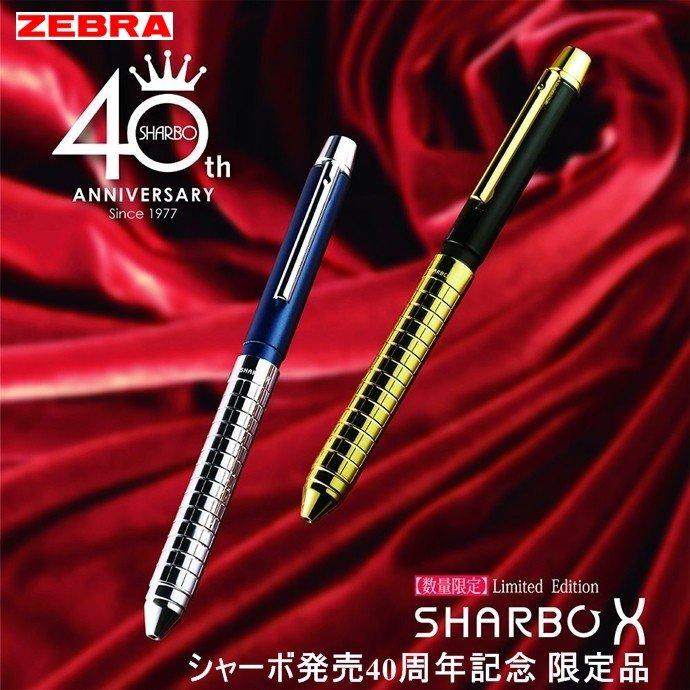 【限定品】ゼブラ 多機能ペン シャーボX  GS40th シャーボ発売40周年記念モデル <希少品>