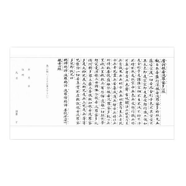 菅公工業 写経用紙 ケ812