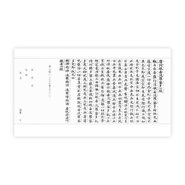 菅公工業 写経用紙 ケ813