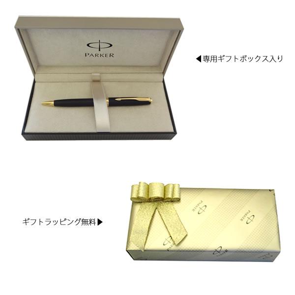 パーカー ボールペン ソネット オリジナル マットブラックGT <リフィルおまけ付き>