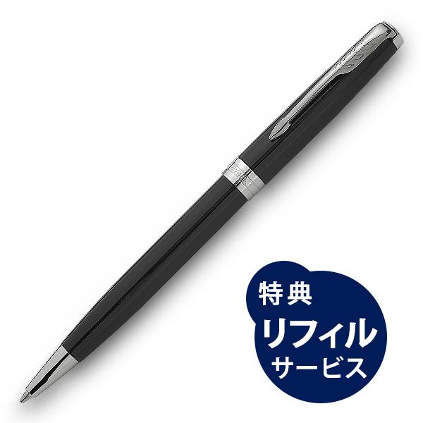 ソネット ボールペン