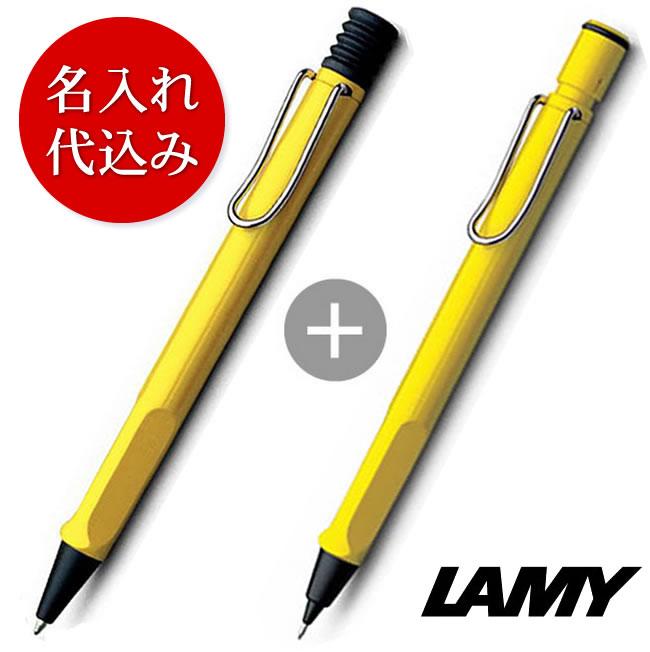 【名入れ代込み】ラミー サファリ イエロー(ボールペン&シャープペン0.5mm) <ギフトセット>