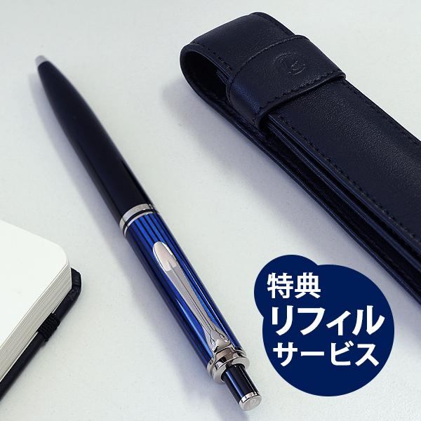 【ペリカン】 ボールペン スーベレーン K405 ブルー縞+ レザーペンケースTG-11 <ギフトセット>
