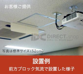 アシスト・ルーバー/カスタム80 (HB:ハンガーベース仕様) AL-03C80W-HB (引掛固定式)|エアコン風除け・風向き調整板