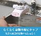 らくらく自動水栓ピタップ HF-JVX1-P (ホワイト+ピンク)|水道用 後付けセンサー蛇口