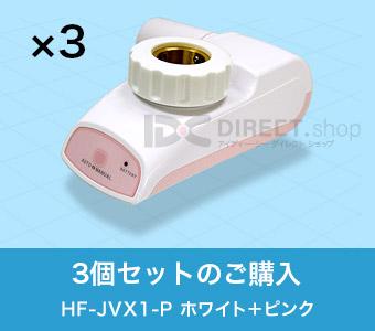 【3個セット】らくらく自動水栓ピタップ HF-JVX1-P (ホワイト+ピンク)|水道用 後付けセンサー蛇口