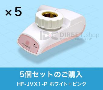 【5個セット】らくらく自動水栓ピタップ HF-JVX1-P (ホワイト+ピンク)|水道用 後付けセンサー蛇口