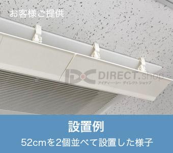 【4個〜】アシスト・ルーバー(HB:ハンガーベース仕様) AL-03W-HB (引掛固定式)|エアコン風除け・風向き調整板