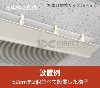 【4個〜】アシスト・ルーバー/カスタム80 (HB:ハンガーベース仕様) AL-03C80W-HB (引掛固定式)|エアコン風除け・風向き調整板