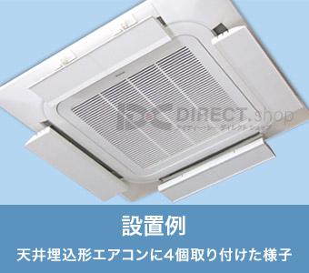 【8個〜】アシスト・ルーバー AL-03W (通常タイプ:貼付式)|エアコン風除け・風向き調整板