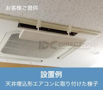 【12個〜】アシスト・ルーバー(HB:ハンガーベース仕様) AL-03W-HB (引掛固定式)|エアコン風除け・風向き調整板