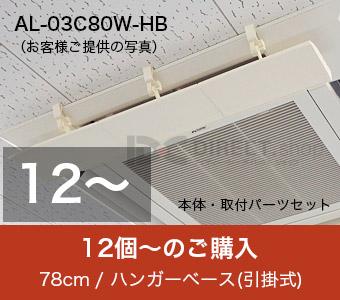 【12個〜】アシスト・ルーバー/カスタム80 (HB:ハンガーベース仕様) AL-03C80W-HB (引掛固定式)|エアコン風除け・風向き調整板