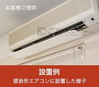 【12個〜】アシスト・ルーバー/カスタム80 AL-03C80W (通常タイプ:貼付式)|エアコン風除け・風向き調整板