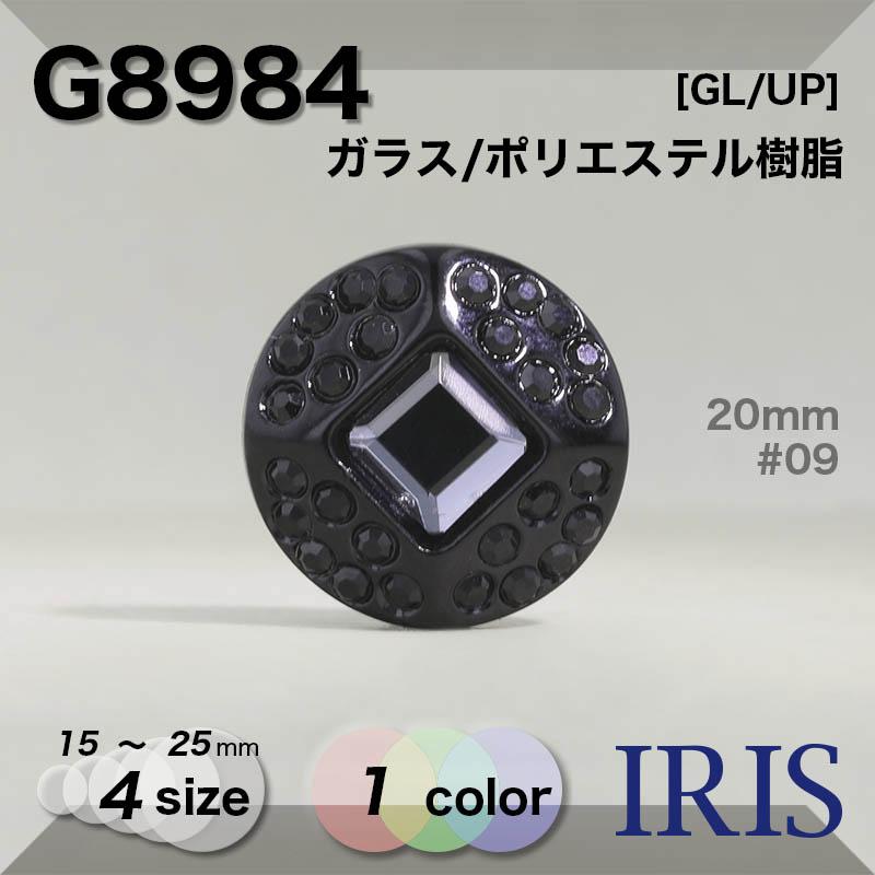 G8984 ガラス/ポリエステル樹脂 トンネル足ボタン  4サイズ1色展開