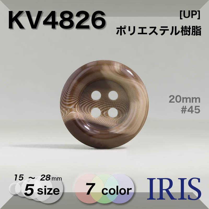 KV4826 ポリエステル樹脂 表穴4つ穴ボタン  5サイズ7色展開