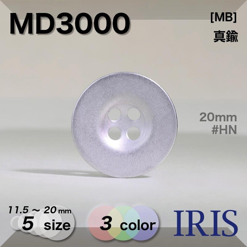 MD3000 真鍮 表穴4つ穴ボタン  5サイズ3色展開