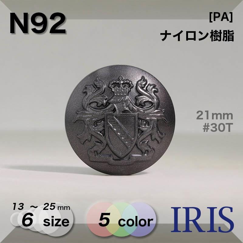N92 ナイロン樹脂 角足ボタン  6サイズ5色展開
