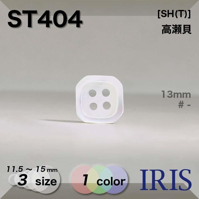 ST404 高瀬貝 表穴4つ穴ボタン  3サイズ1色展開