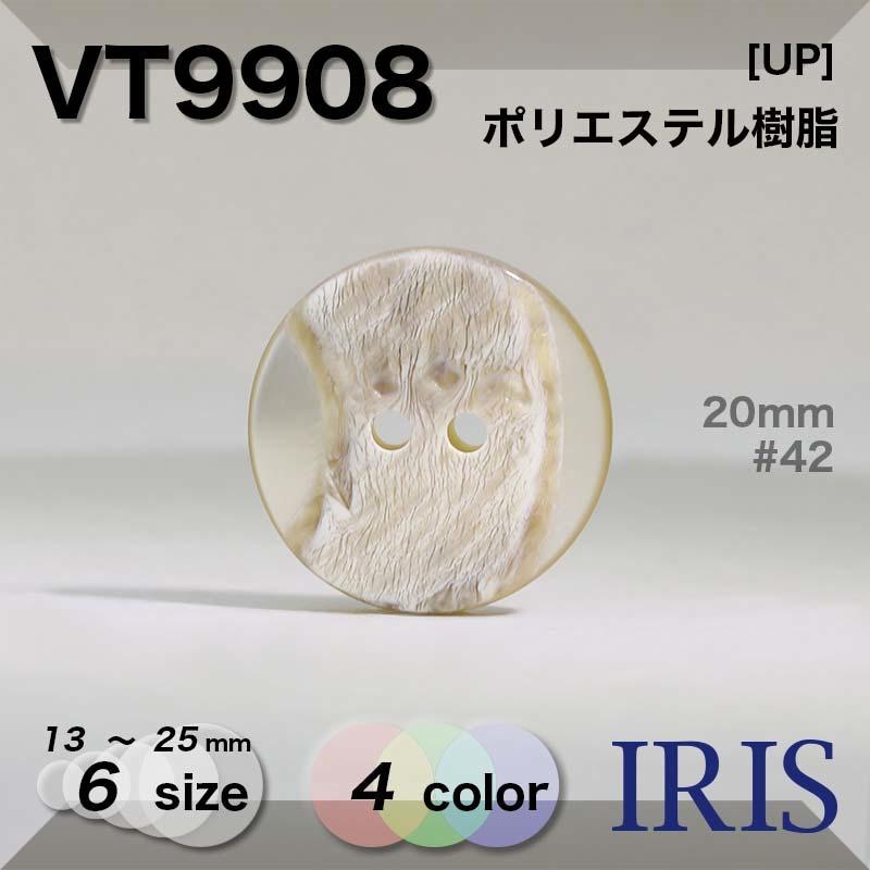 VT9908 ポリエステル樹脂 表穴2つ穴ボタン  6サイズ4色展開