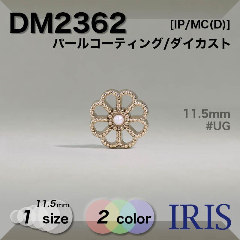 DM2362 パールコーティング/ダイカスト 丸カン足ボタン  1サイズ2色展開