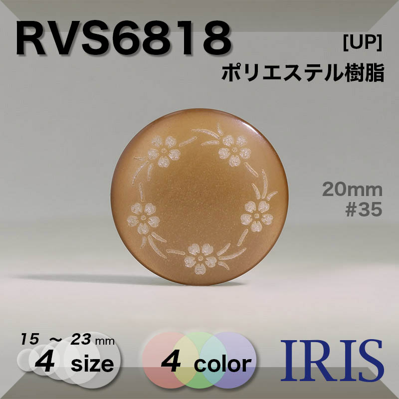 RVS6818 ポリエステル樹脂 トンネル足ボタン  4サイズ4色展開