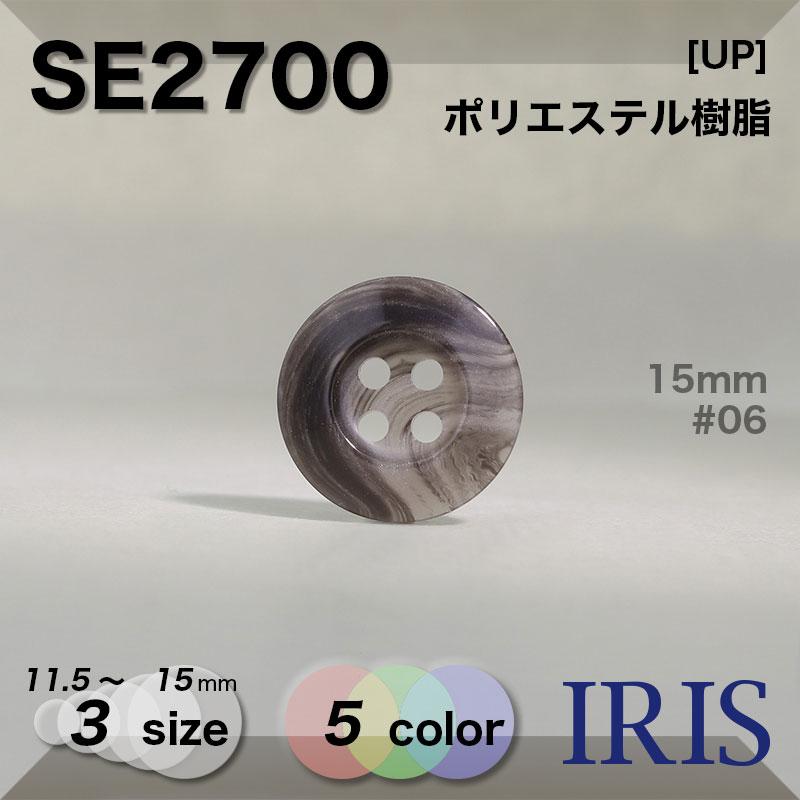 SE2700 ポリエステル樹脂 表穴4つ穴ボタン  3サイズ5色展開