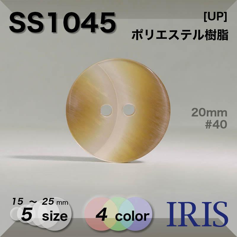 SS1045 ポリエステル樹脂 表穴2つ穴ボタン  5サイズ4色展開