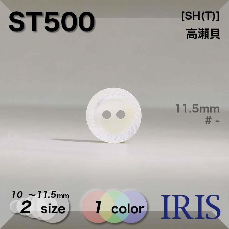 ST500 高瀬貝 表穴2つ穴ボタン  2サイズ1色展開