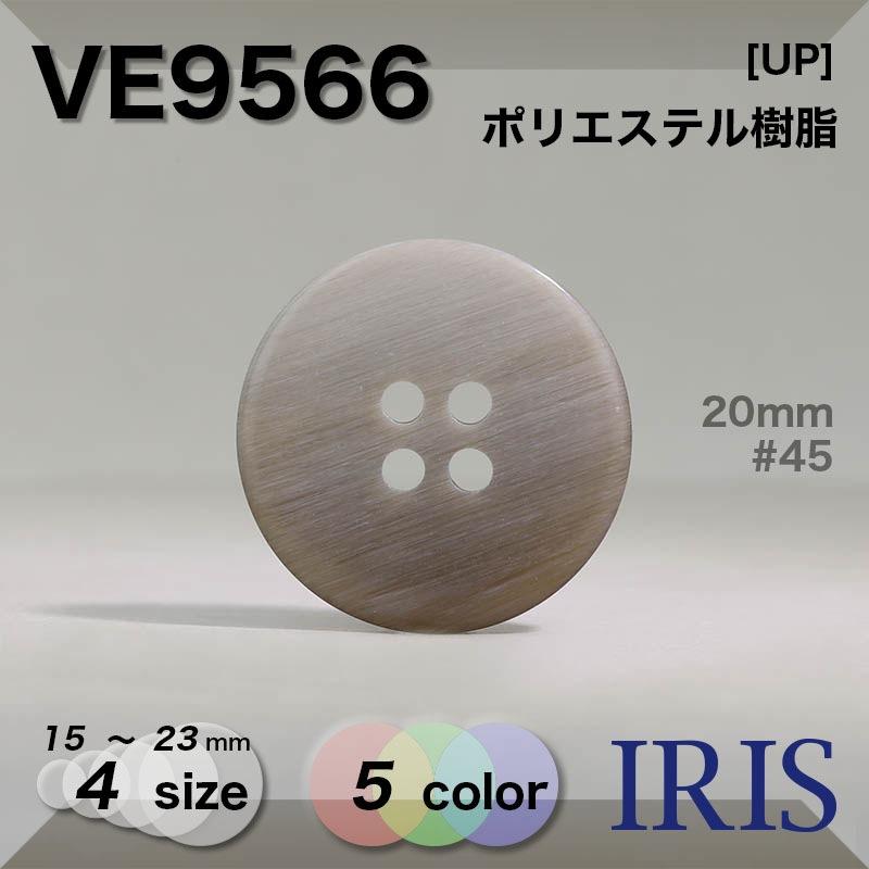 VE9566 ポリエステル樹脂 表穴4つ穴ボタン  4サイズ5色展開