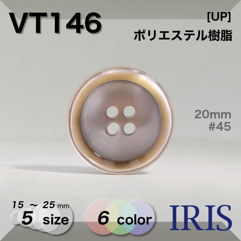 VT146 ポリエステル樹脂 表穴4つ穴ボタン  5サイズ6色展開