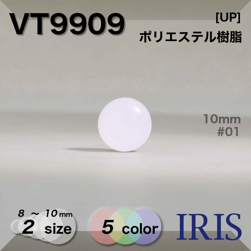 VT9909 ポリエステル樹脂 トンネル足ボタン  2サイズ5色展開
