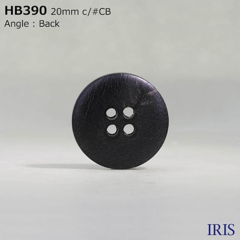 HB390 本水牛 表穴4つ穴ボタン  2サイズ1色展開