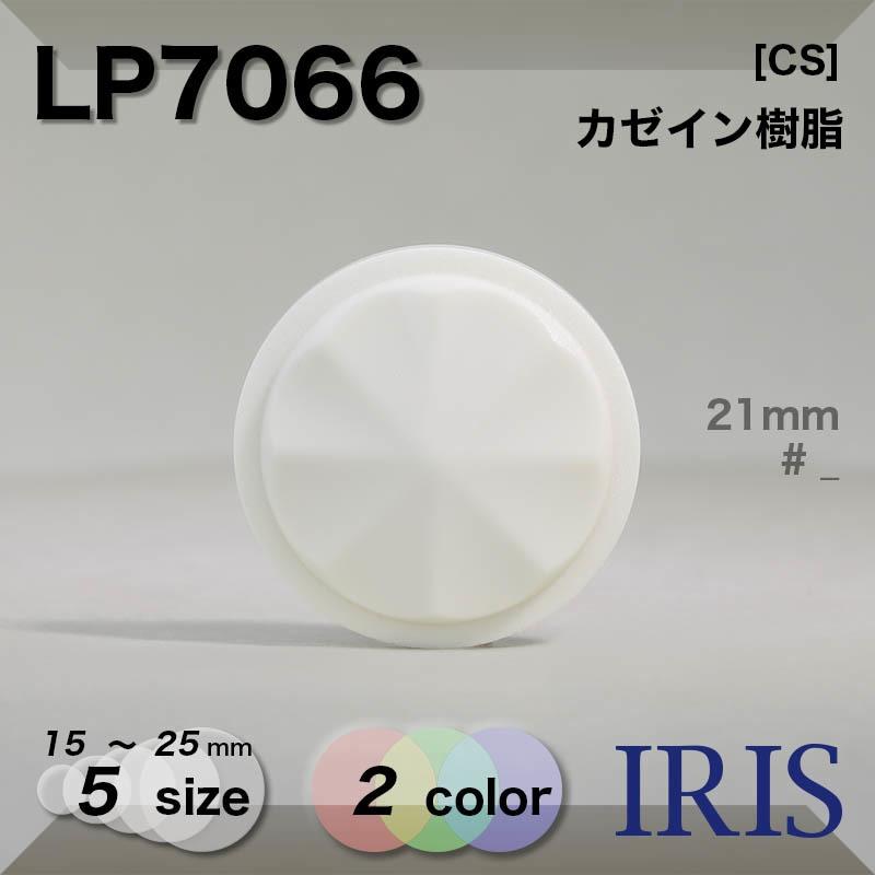 LP7066 カゼイン樹脂 トンネル足ボタン  5サイズ2色展開