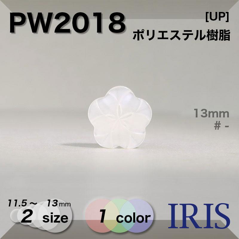 PW2018 ポリエステル樹脂 棒足ボタン  2サイズ1色展開