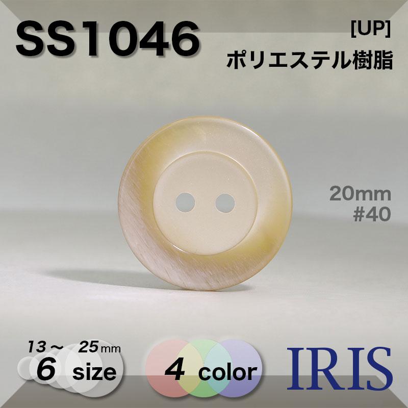SS1046 ポリエステル樹脂 表穴2つ穴ボタン  6サイズ4色展開