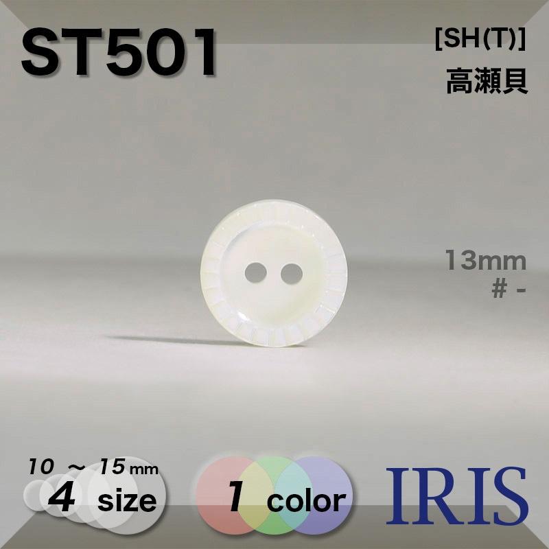 ST501 高瀬貝 表穴2つ穴ボタン  4サイズ1色展開
