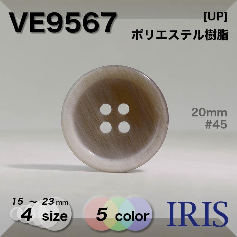 VE9567 ポリエステル樹脂 表穴4つ穴ボタン  4サイズ5色展開
