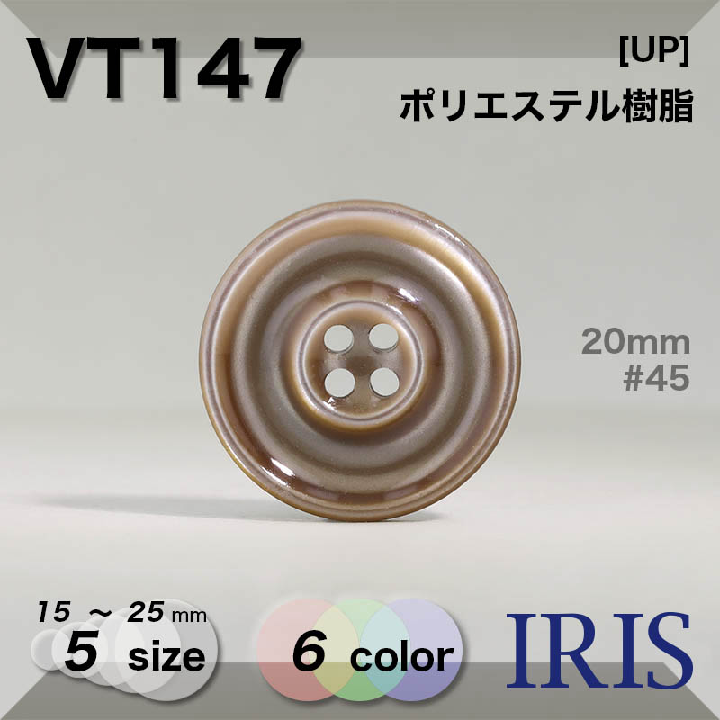VT147 ポリエステル樹脂 表穴4つ穴ボタン  5サイズ6色展開