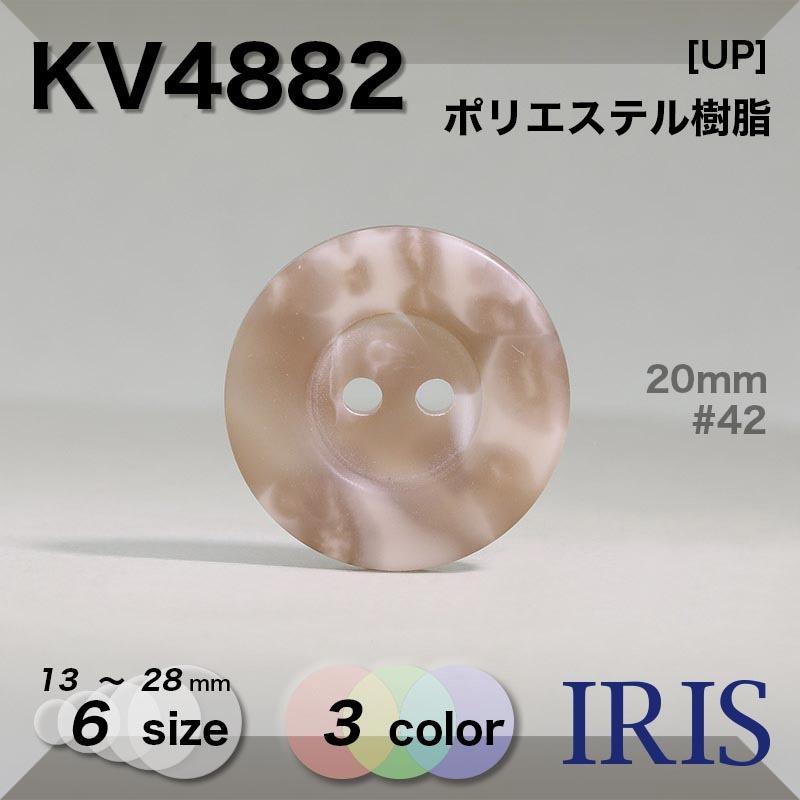 KV4882 ポリエステル樹脂 表穴2つ穴ボタン  6サイズ3色展開